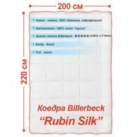 Фото Одеяло Billerbeck Rubin Silk стандартное 200х220 см